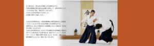 link002_aikidomallorca